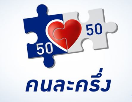 Halbe Halbe Thailand Corona Hilfe