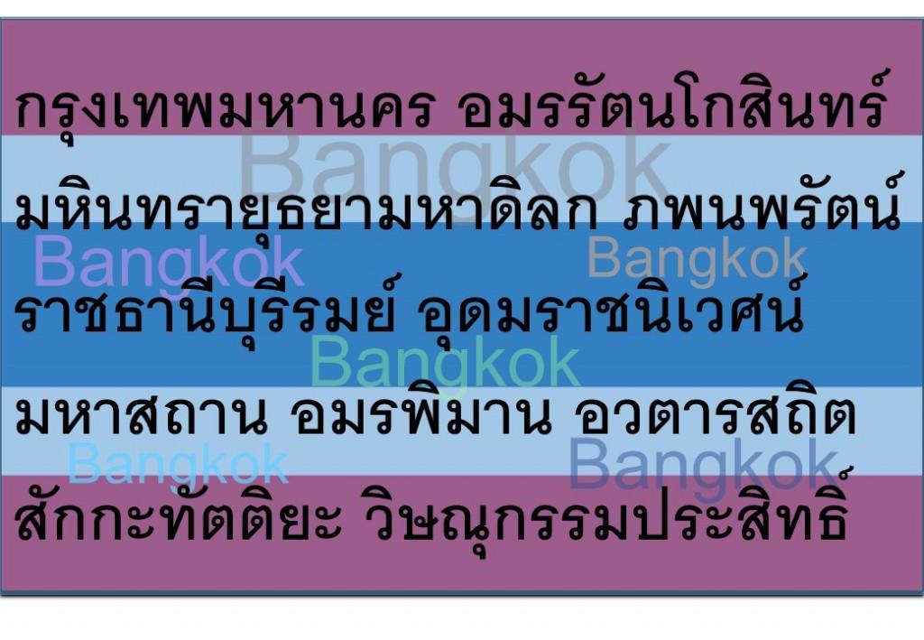 Bangkok auf Thailändisch