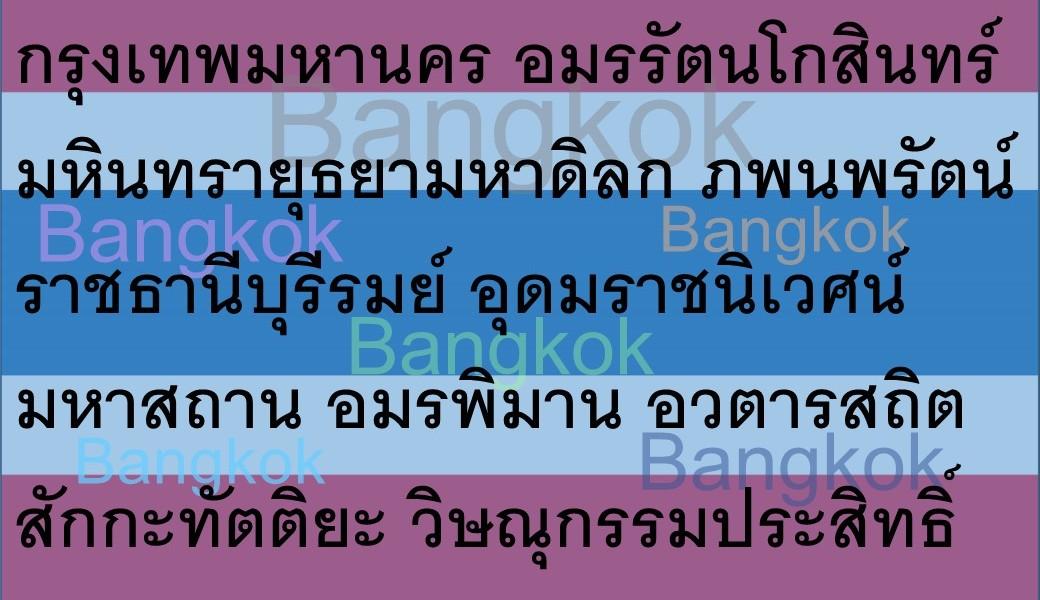 Thailändische Sprache lernen, Bangkok auf Thailändisch