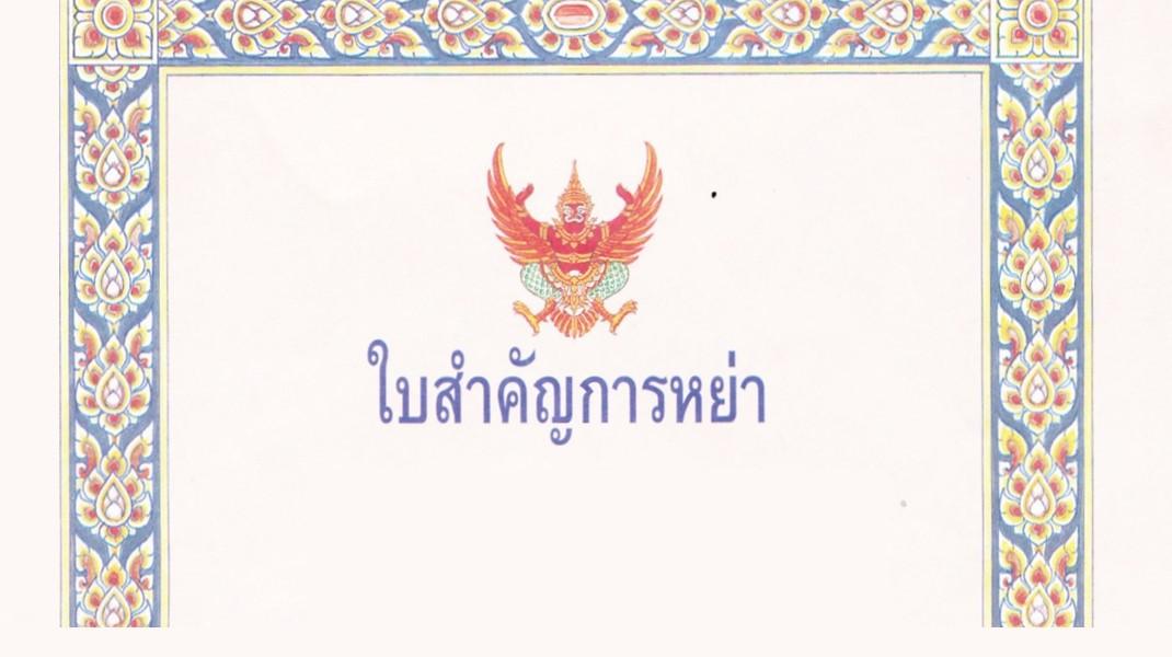 Scheidung Thailand Scheidungsurkunde