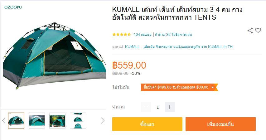 Zelt Campen in Chumphon, Thailand