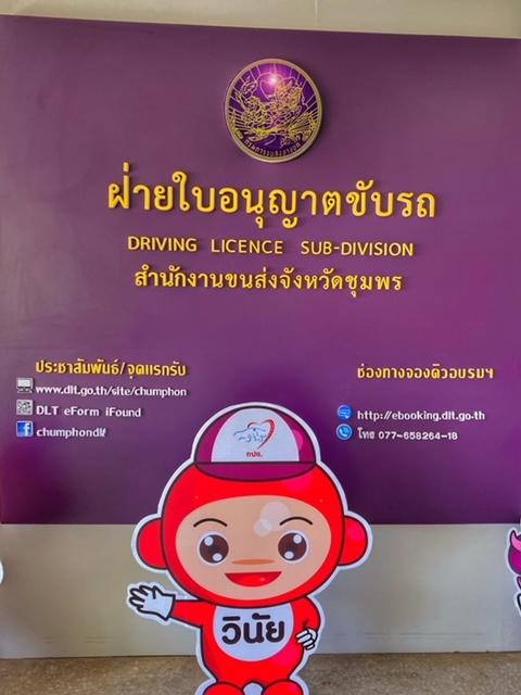 Führerschein Behörde mit Maskotchen Chumphon Thailand